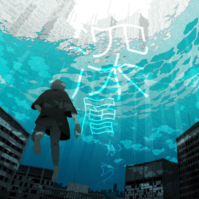 Sou、アルバム『深層から』収録曲「証として」のLyric Video解禁サムネイル画像