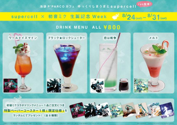 lineup_miku_drink_supercell