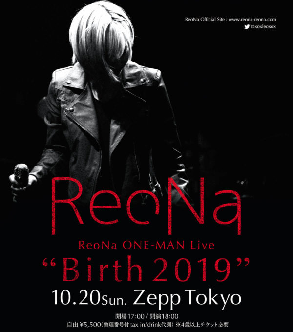 reona_1020_zepp_tokyo_info_for_twitter