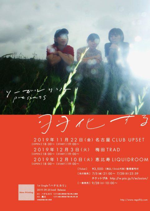 ukasuru_flyer_s