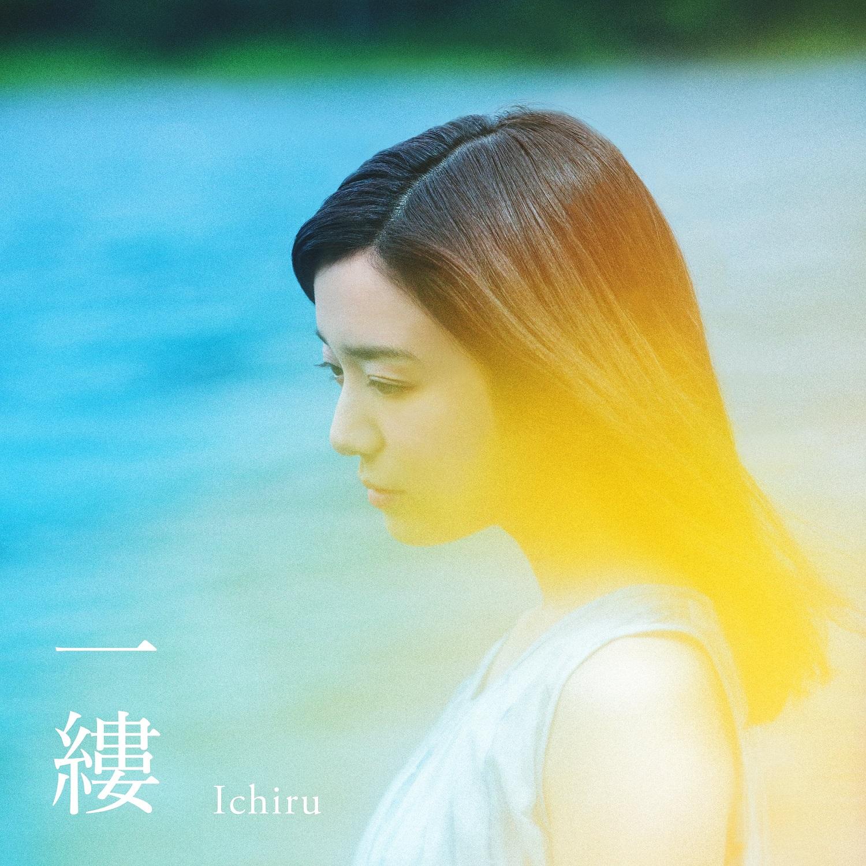 上白石萌音「一縷」(いちる)配信シングルとしてリリースサムネイル画像!