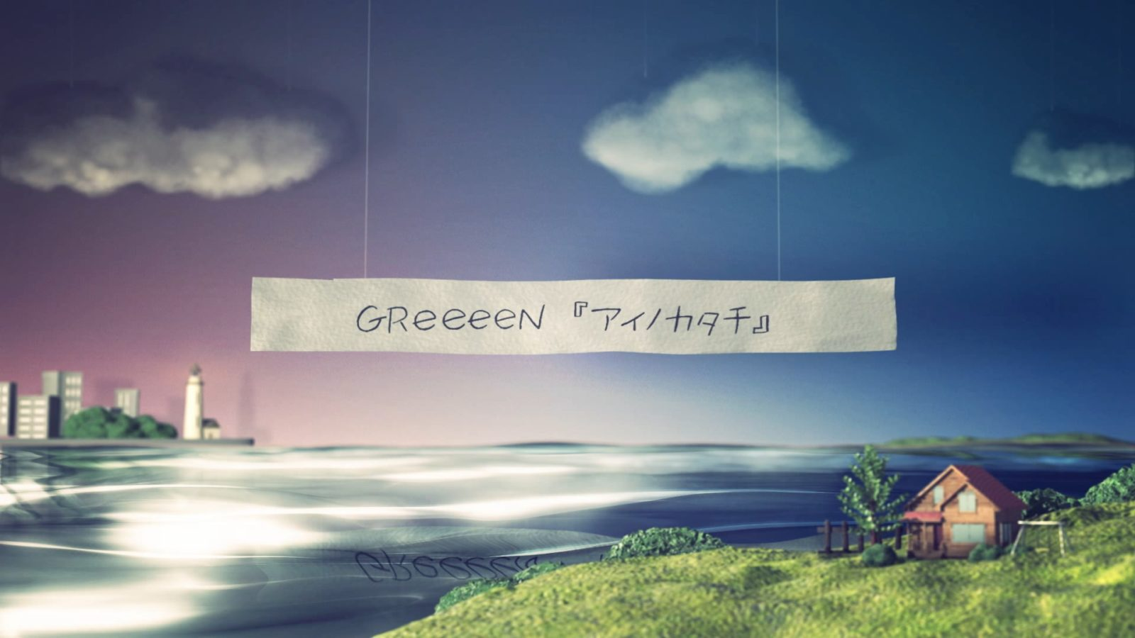GReeeeNセルフカバーに感動の声が続々! 「アイノカタチ」ミュージックビデオ急遽公開サムネイル画像