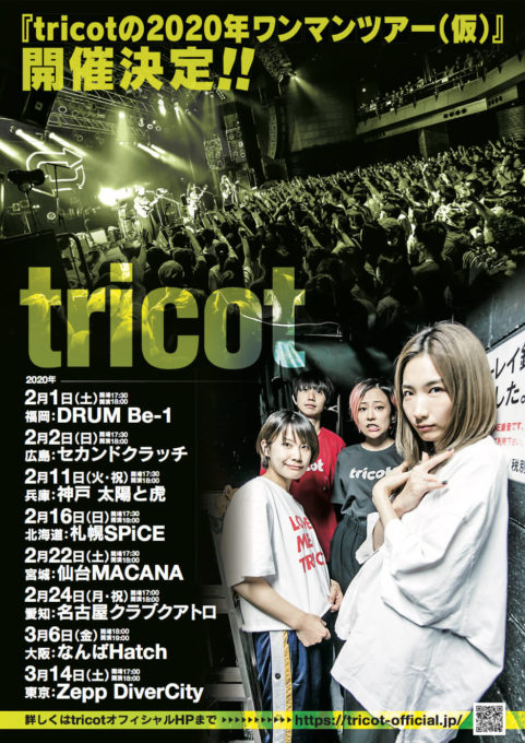 61921_tricot_flyer-1