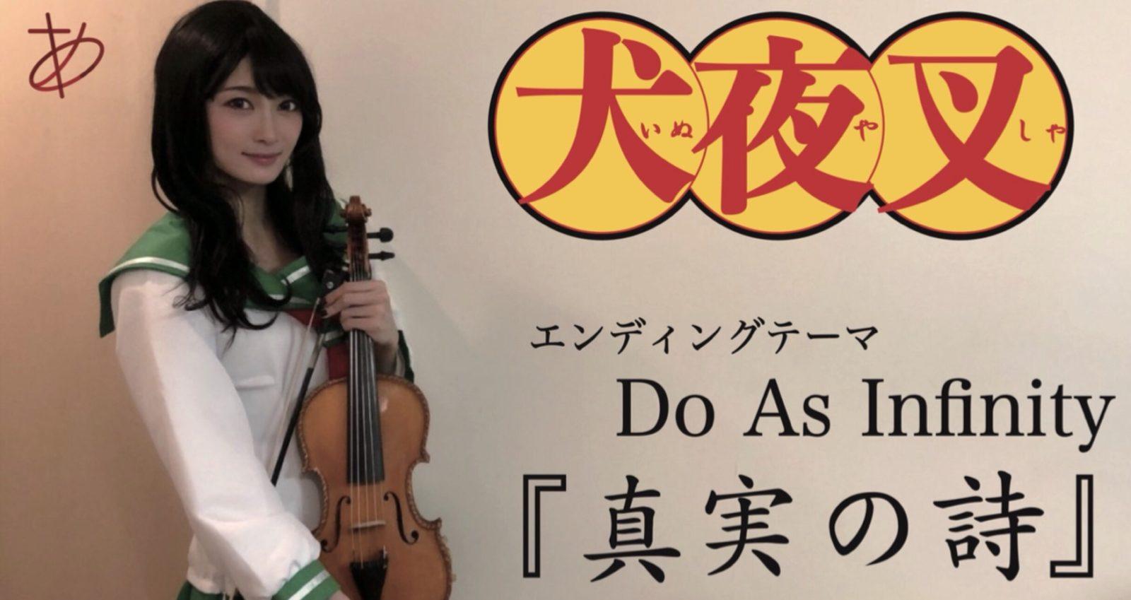 Ayasa channel第71弾はアニメ『犬夜叉』ED「真実の詩」サムネイル画像