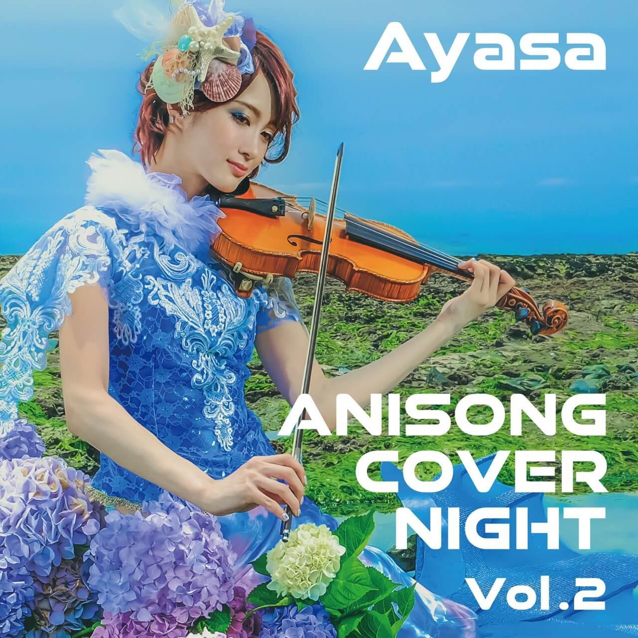 Ayasaがアニソンカバーアルバム「ANISONG COVER NIGHT Vol.2」を配信サムネイル画像