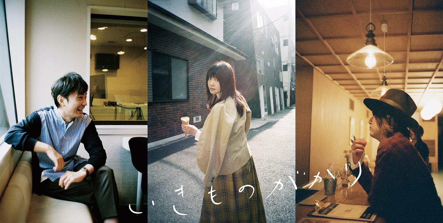 いきものがかりの新曲「STAR LIGHT JOURNEY」が、恋愛リアリティーショー『こじらせ森の美女』主題歌にサムネイル画像