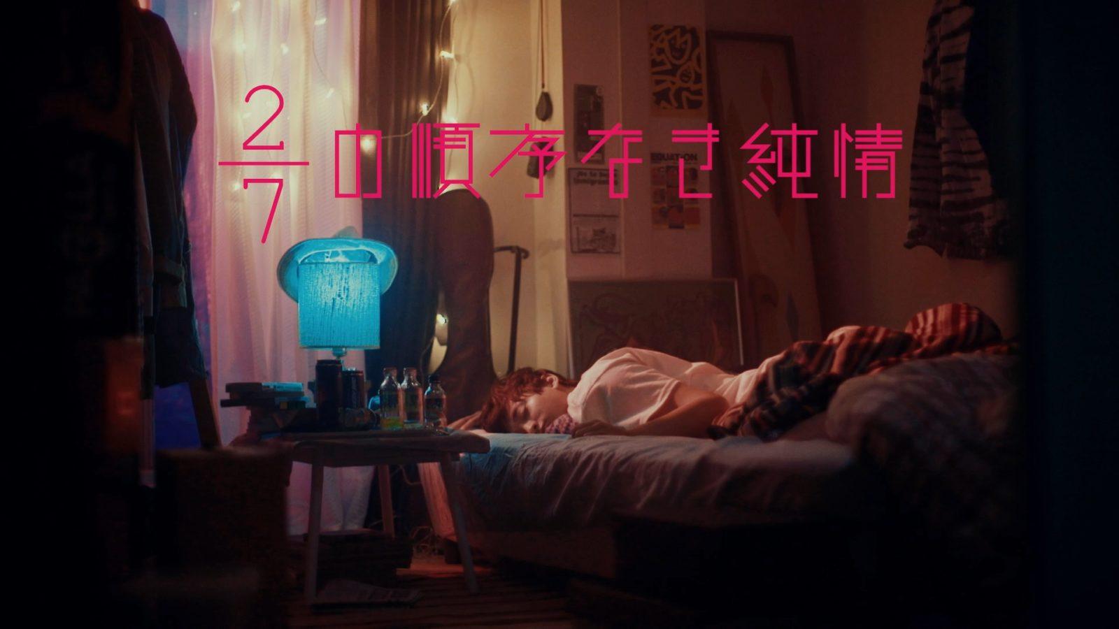 小関裕太出演による、GReeeeN「2/7の順序なき純情」ミュージックビデオ公開サムネイル画像