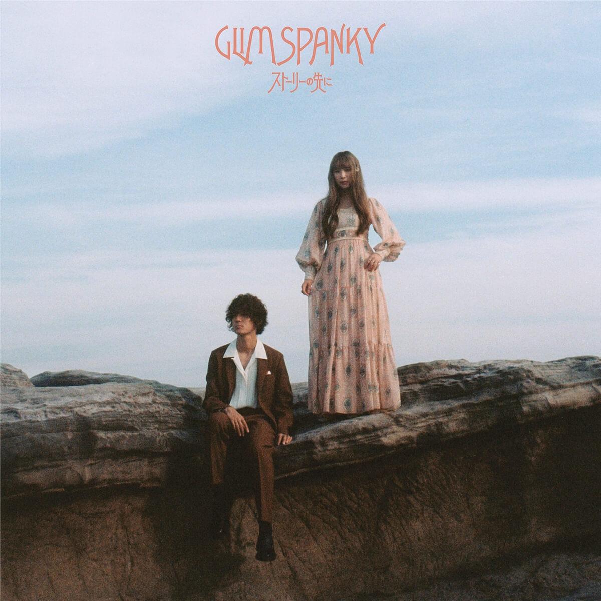 GLIM SPANKY、11月20日シングル「ストーリーの先に」発売&リリース当日フルバンドライブ配信決定