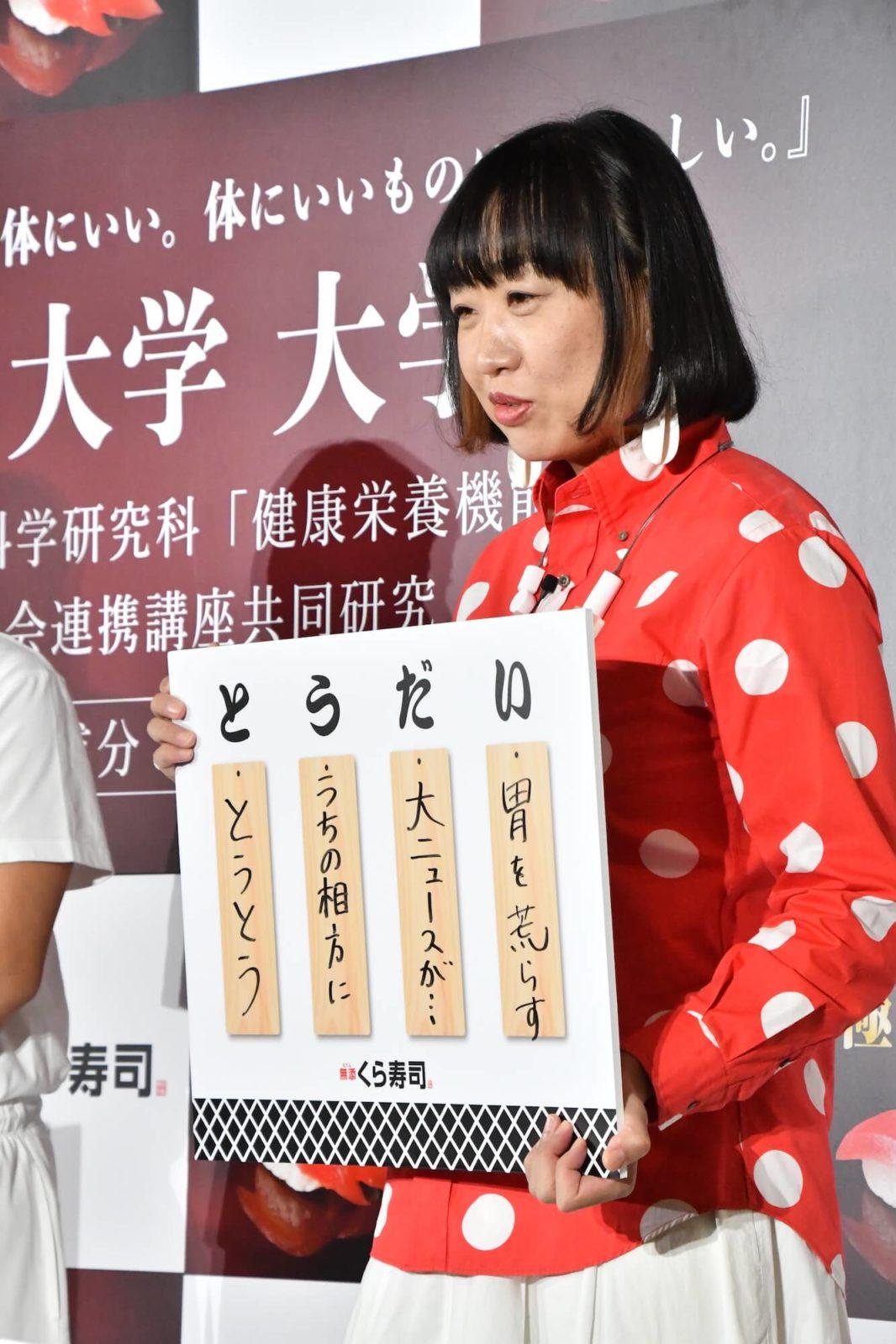 """南キャンしずちゃん、相方・山里の結婚を""""あいうえお作文""""で表現「とうとう…」画像118131"""