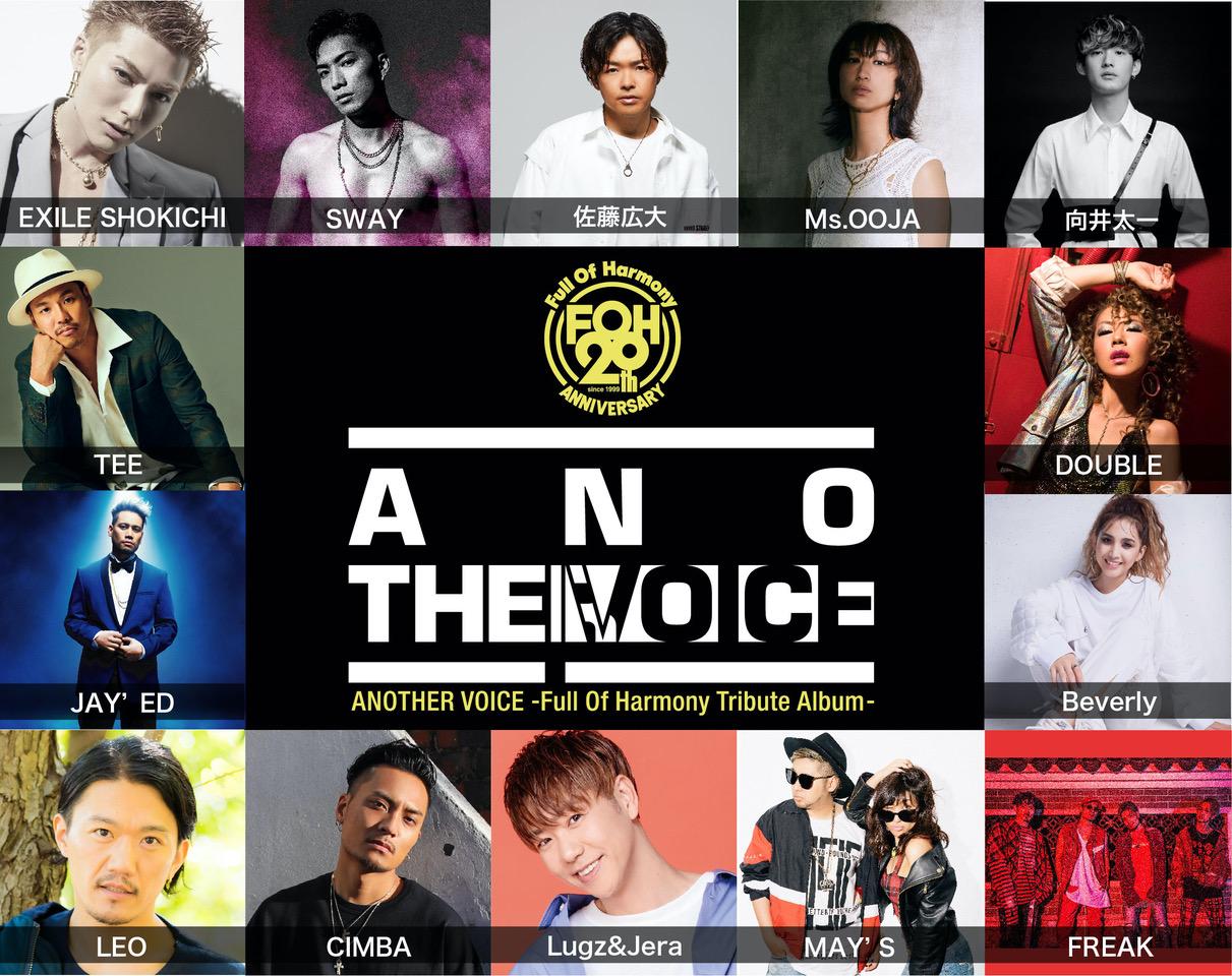 Full Of Harmony、メジャー・デビュー20周年記念アルバム発売に、EXILE SHOKICHI、SWAY他、豪華参加全14アーティストからお祝いコメントが到着サムネイル画像