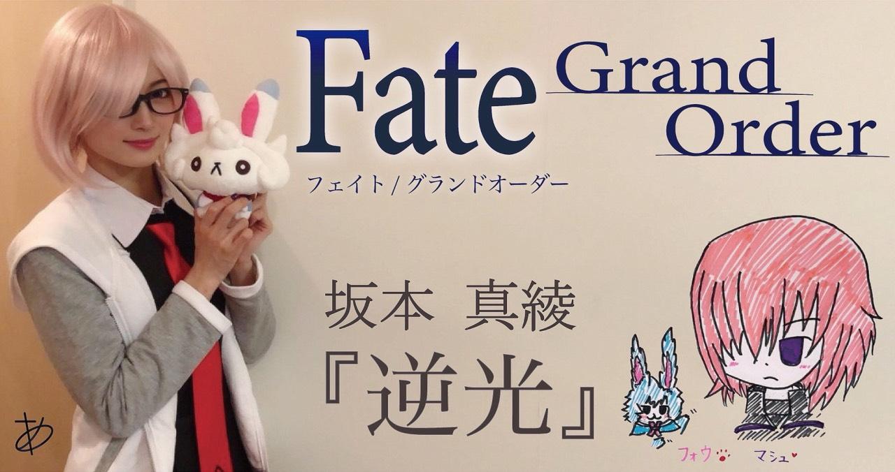 Ayasa channel第73弾は『Fate/Grand Order』主題歌、坂本真綾の「逆光」サムネイル画像