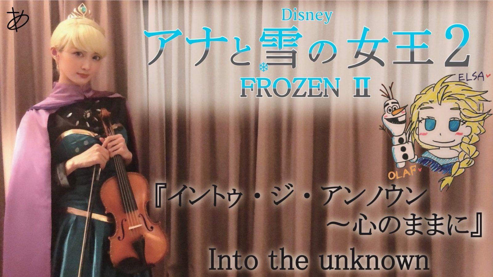 Ayasa channel第75弾は『アナと雪の女王2(FROZEN II)』のエルサが歌う『イントゥ・ジ・アンノウン~心のままに』サムネイル画像