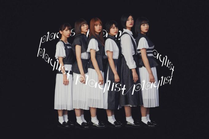 私立恵比寿中学、6th full Album『playlist』発売を記念してエビチョコバナナを発売サムネイル画像