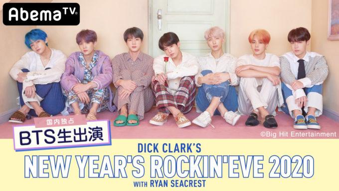 new-years-rockin-eve-2020