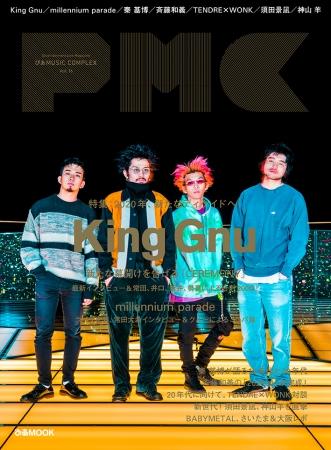 King Gnu『ぴあMUSIC COMPLEX Vol.16』表紙ビジュアル解禁