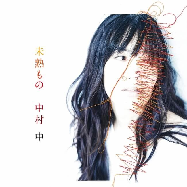 中村 中、ニュー・アルバム「未熟もの」2020年1月15日発売サムネイル画像