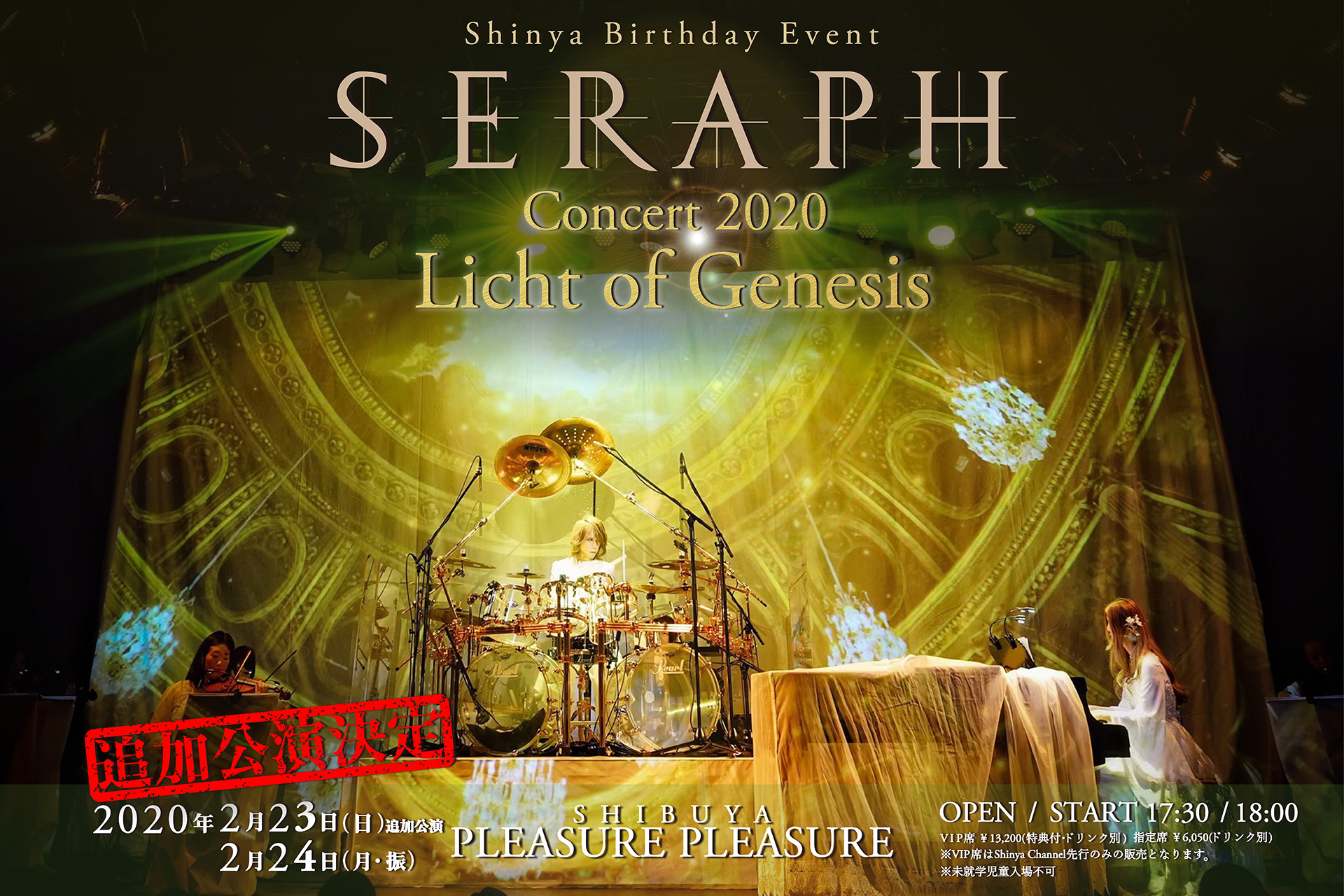 Shinya(DIRENGREY/SERAPH)特別公演の追加開催が決定