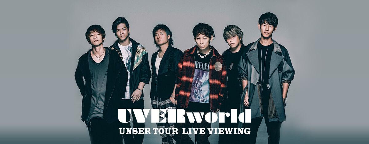 UVERworld、 自身初となる国外ライブ・ビューイング開催サムネイル画像