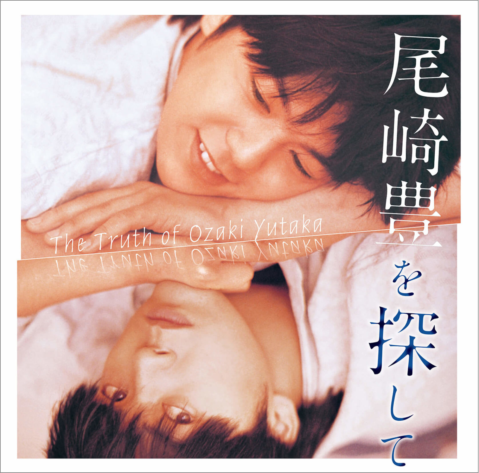 尾崎 豊、映画館先行販売のアルバムをリクエストに応えECサイトでリリース開始サムネイル画像!