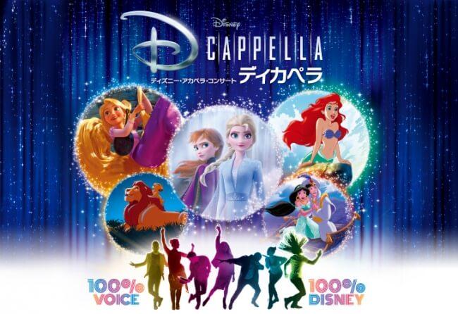 ディズニー公式アカペラグループDCappella(ディカペラ)再来日サムネイル画像