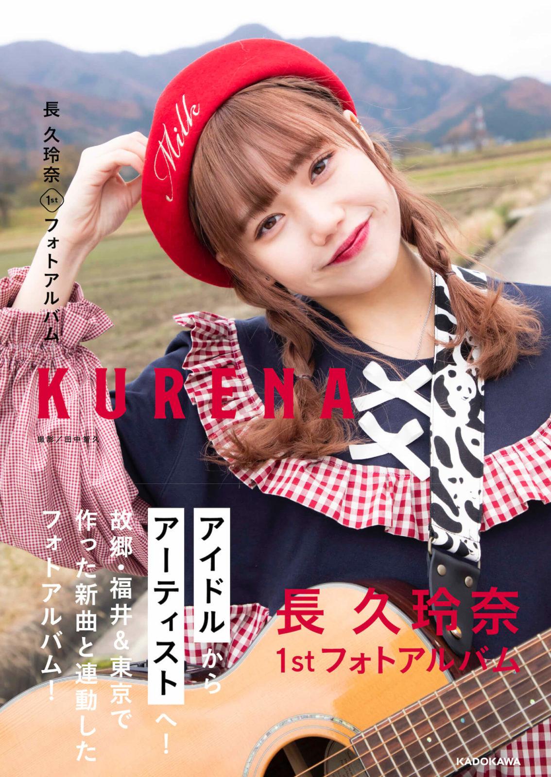 故郷・福井&東京で作った新曲と連動した、長久玲奈・初のフォトアルバムが発売決定サムネイル画像!
