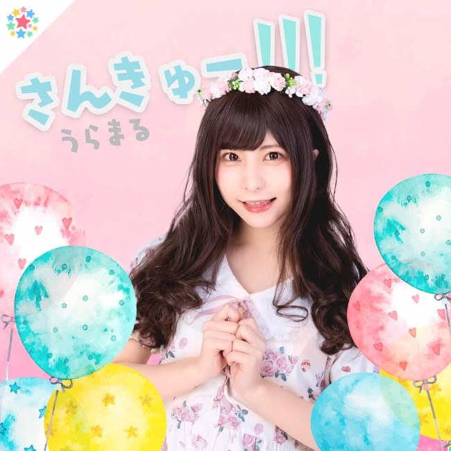 うらまる、新曲『さんきゅー!!!』をリリースサムネイル画像