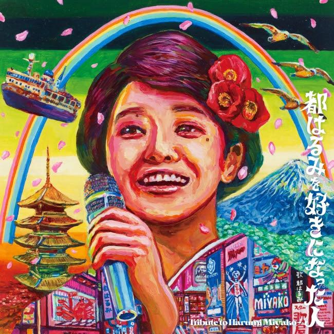都はるみ、画家・ハタユキコ氏によるジャケット写真公開サムネイル画像!