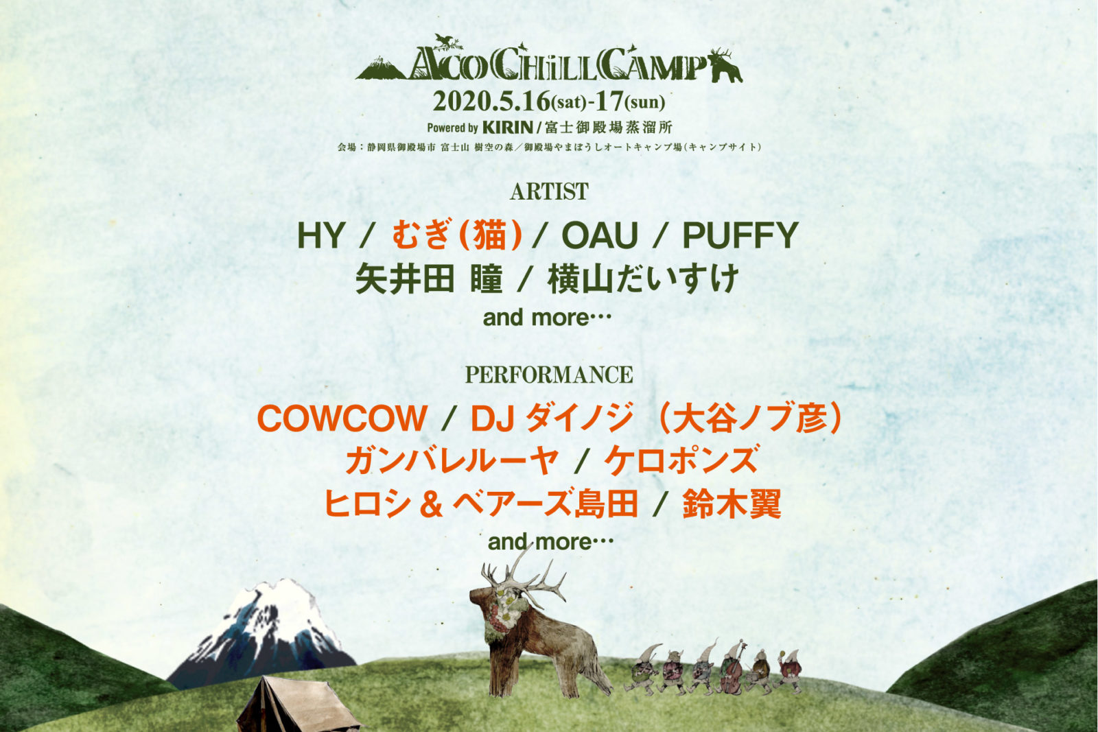 ACO CHiLL CAMP 2020、第2弾出演者発表サムネイル画像