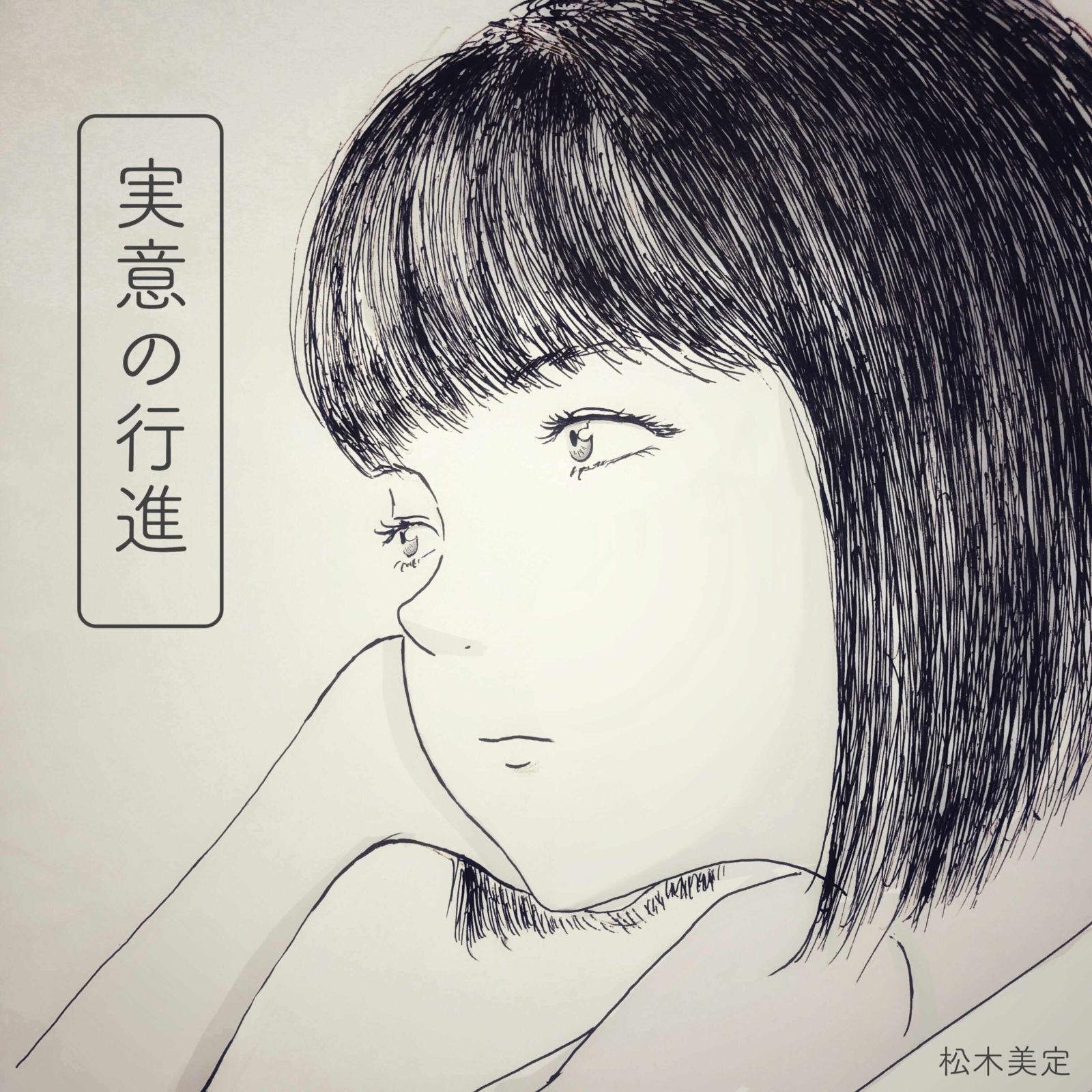 注目のシンガー・ソングライター 松木美定、2月19日に配信シングルリリース決定サムネイル画像