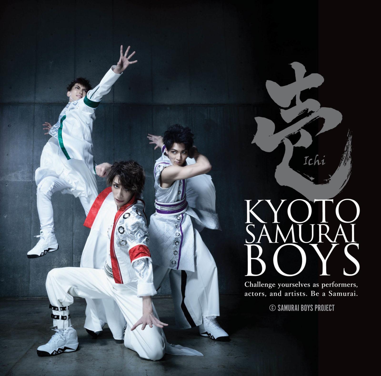 KYOTO SAMURAI BOYS、待望のCDデビュー!3月4日(水)「壱」発売サムネイル画像