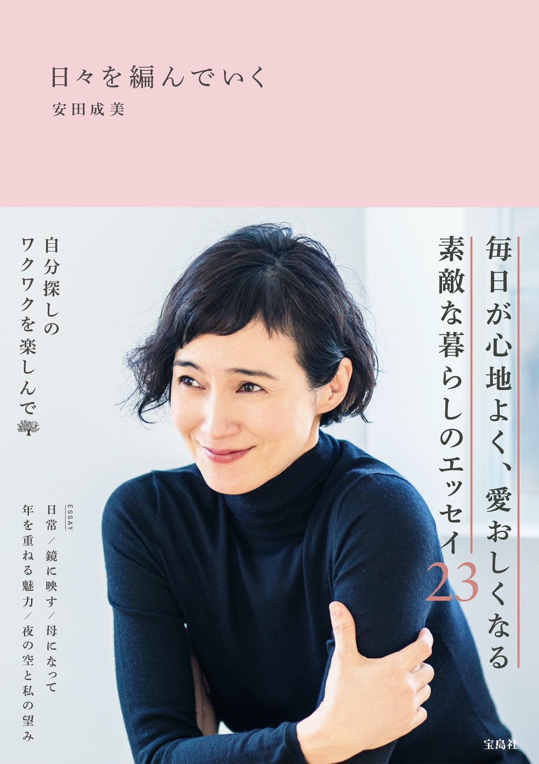 女優・安田成美がエッセイ『日々を編んでいく』発売。サイン会の開催も決定サムネイル画像
