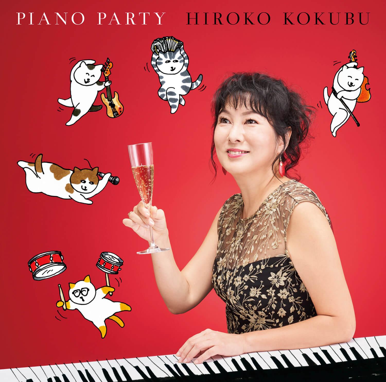 国府弘子、60歳の還暦を記念したアニヴァーサリー・アルバム『ピアノ・パーティ』完成サムネイル画像
