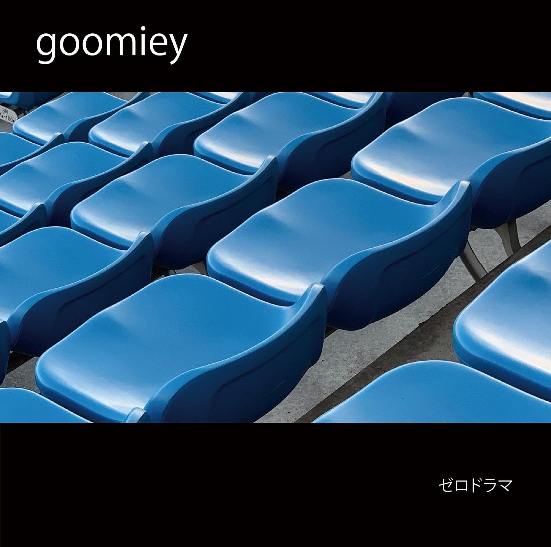 goomiey(グーミー)、2nd mini Album「ゼロドラマ」3月4日(水)リリースサムネイル画像