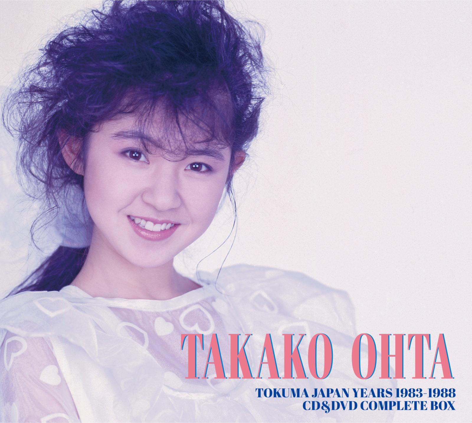太田貴子、コンプリートボックスの収録曲大幅追加&ジャケ写公開サムネイル画像!
