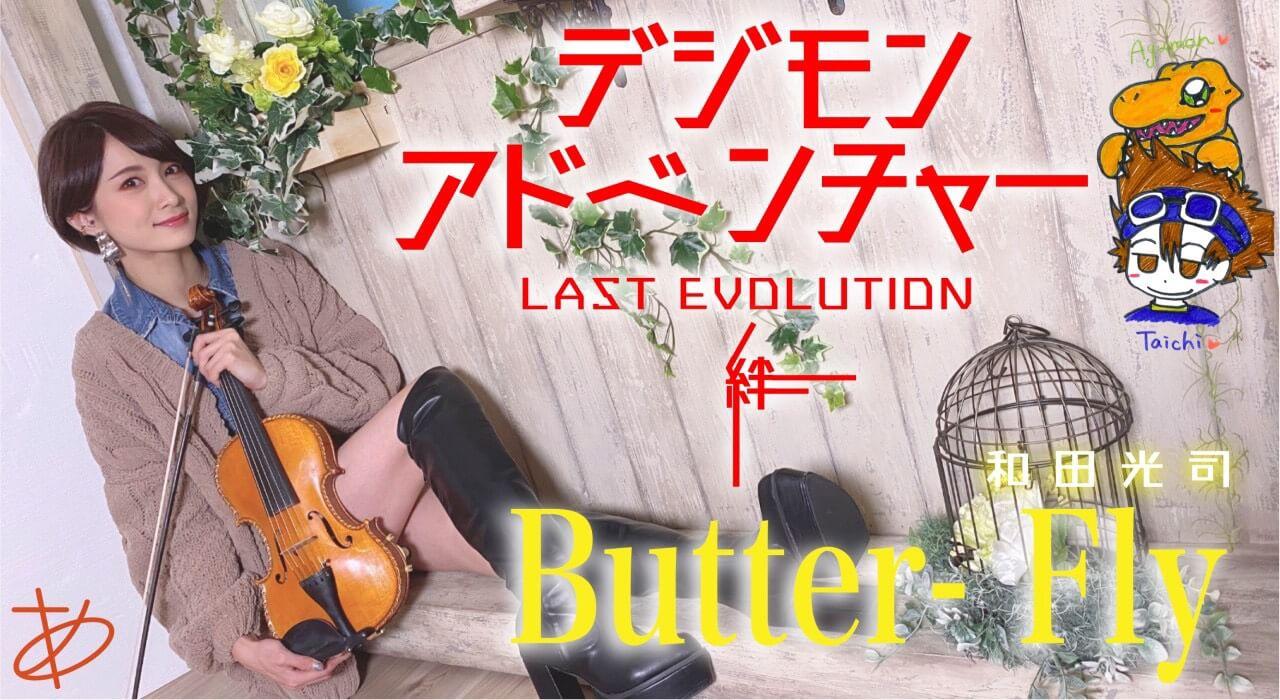 Ayasa channel第82弾は『デジモンアドベンチャー』の「Butter-Fly」サムネイル画像