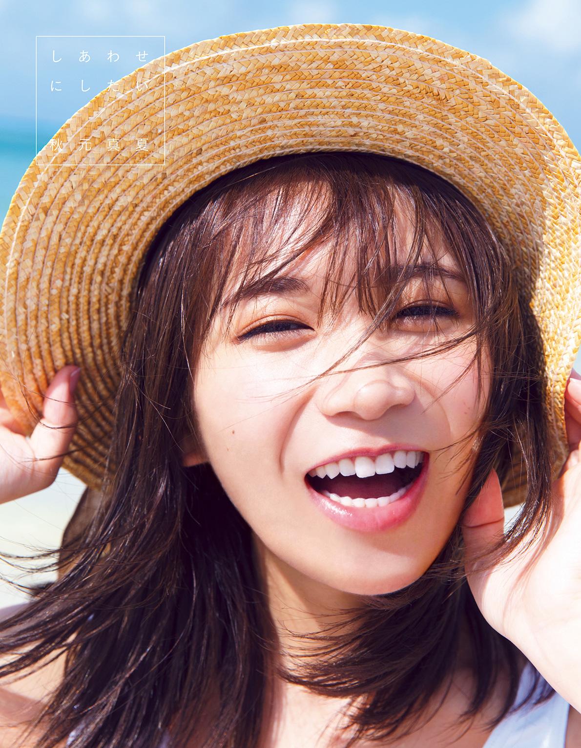 乃木坂46・秋元真夏、笑顔の麦わら帽子姿&ランジェリーSHOTを公開サムネイル画像