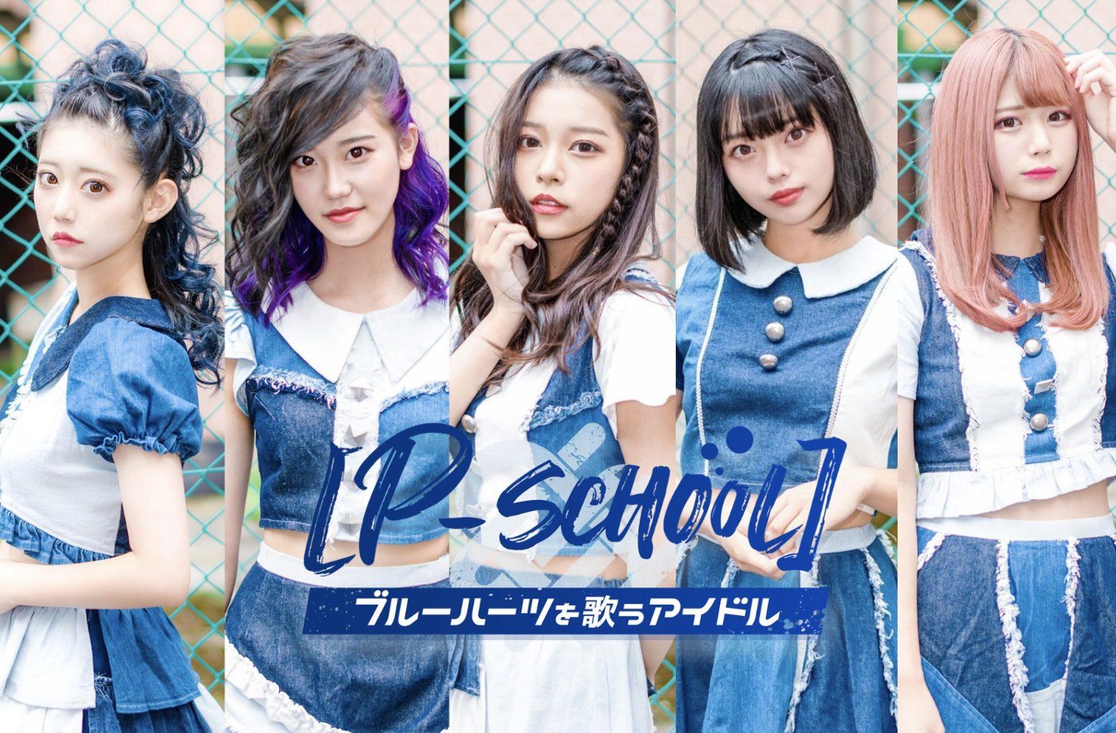 ブルーハーツを歌うアイドル【P-school】が無料ワンマン開催!!サムネイル画像