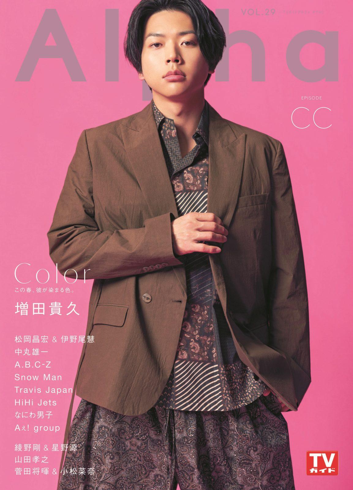 NEWS増田貴久、ピンク背景が鮮やかなソロ表紙を公開サムネイル画像