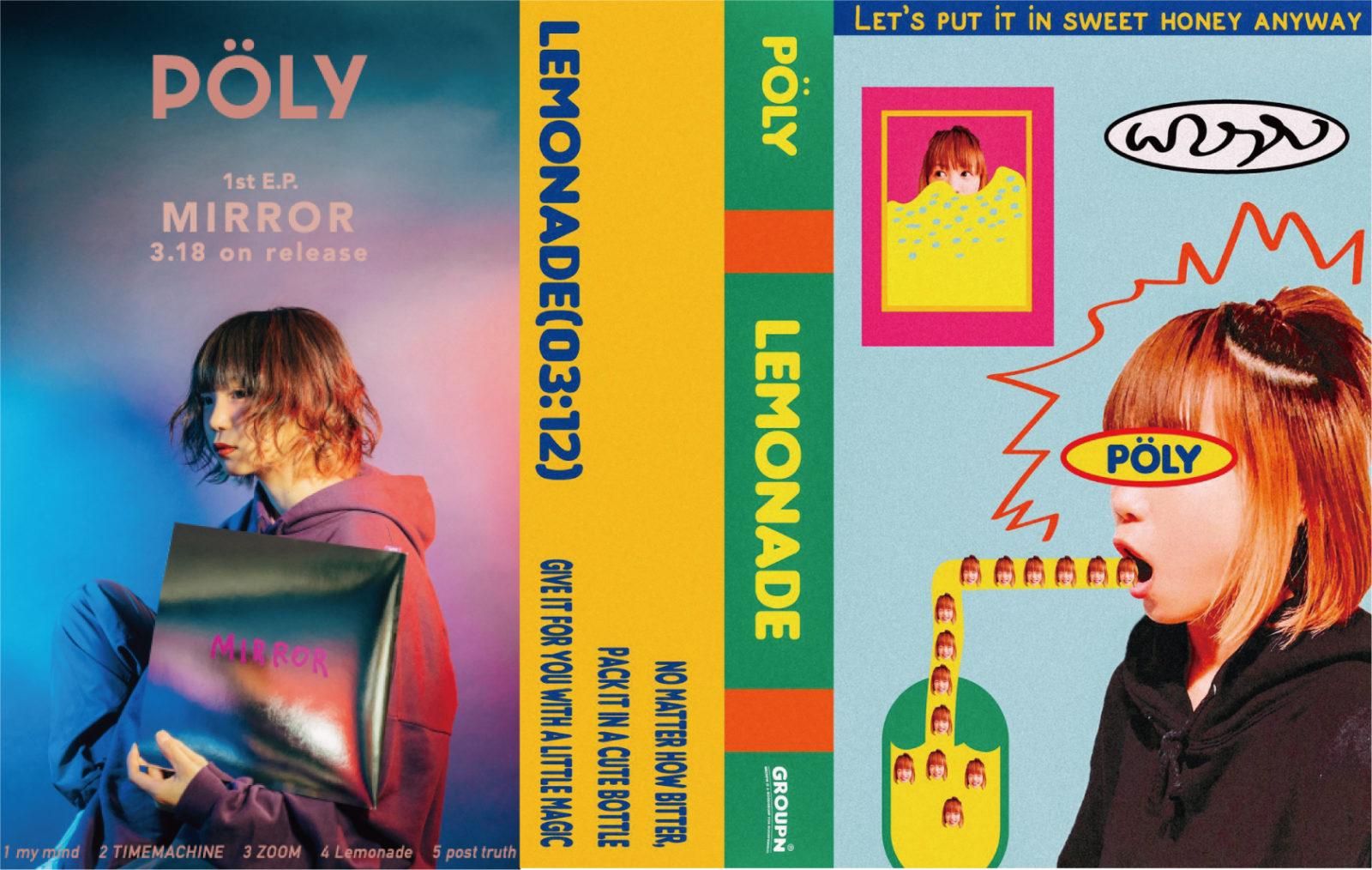 やすだちひろによる新プロジェクト「POLY」が1stミニアルバム『MIRROR』リリース&ラフォーレ原宿POPUP開催サムネイル画像