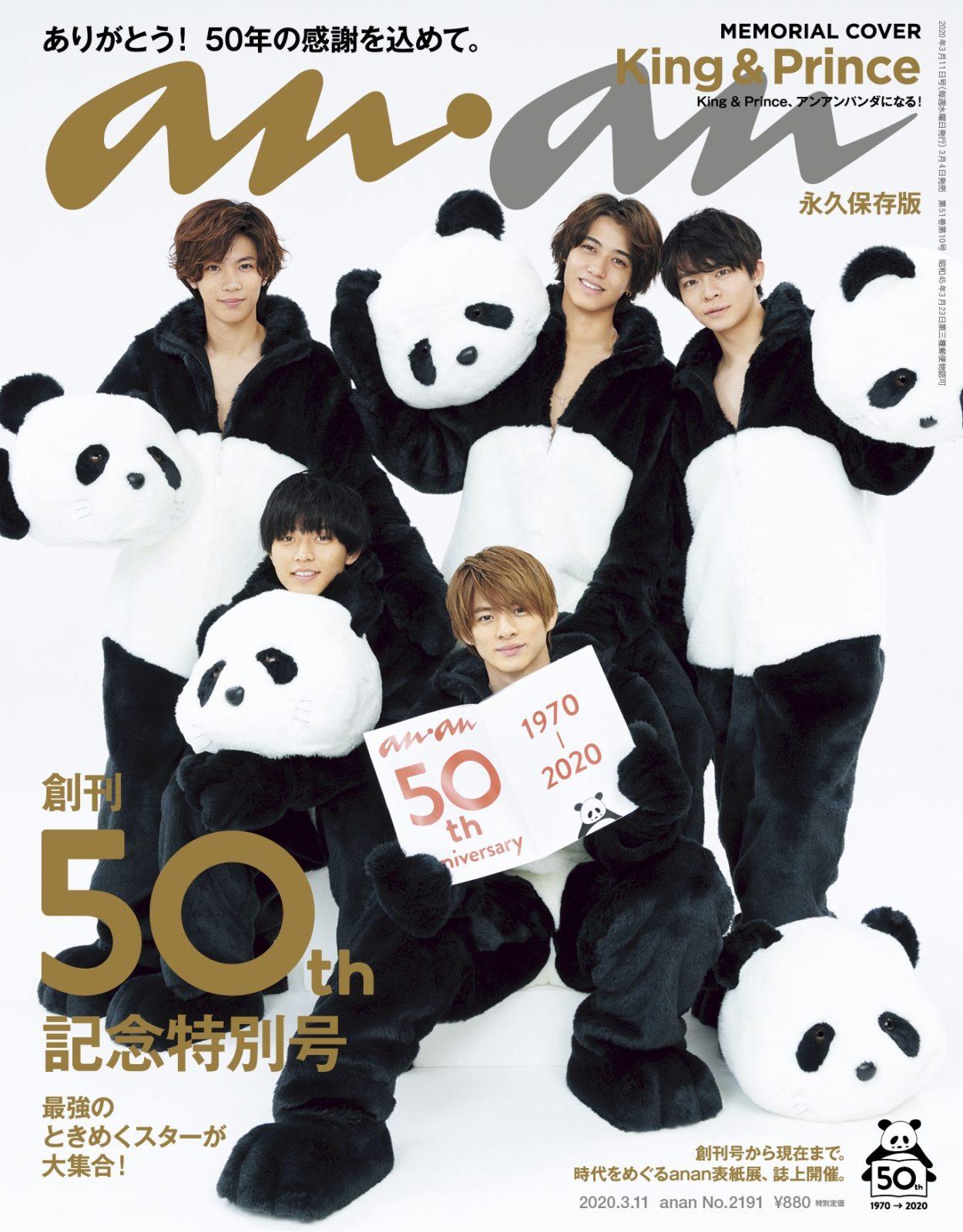 """King & Prince平野紫耀ら、パンダの""""着ぐるみ姿""""を公開サムネイル画像"""