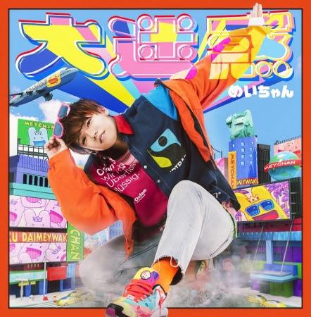 めいちゃん、最新アルバム収録のツミキ書き下ろし曲が杉井ギサブローの手によりMV化サムネイル画像!