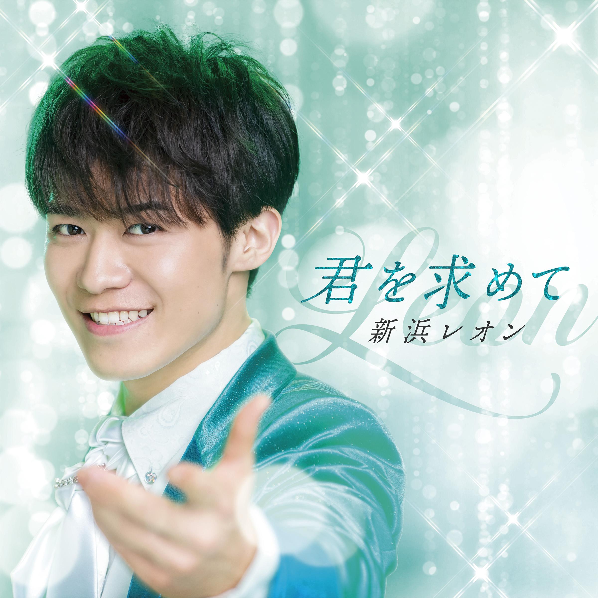新浜レオン、配信シングル「君を求めて」5月1日リリース決定