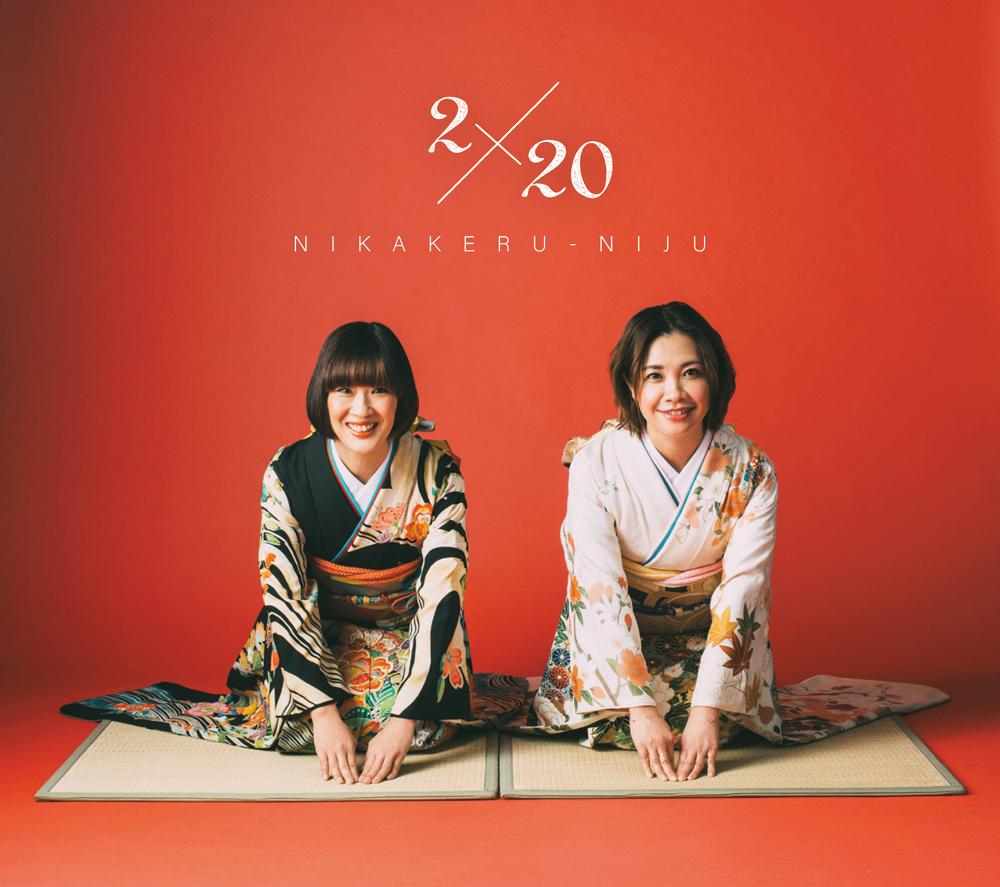 花*花、20周年を記念して「あ〜よかった」「さよなら大好きな人」などのミュージックビデオが公開