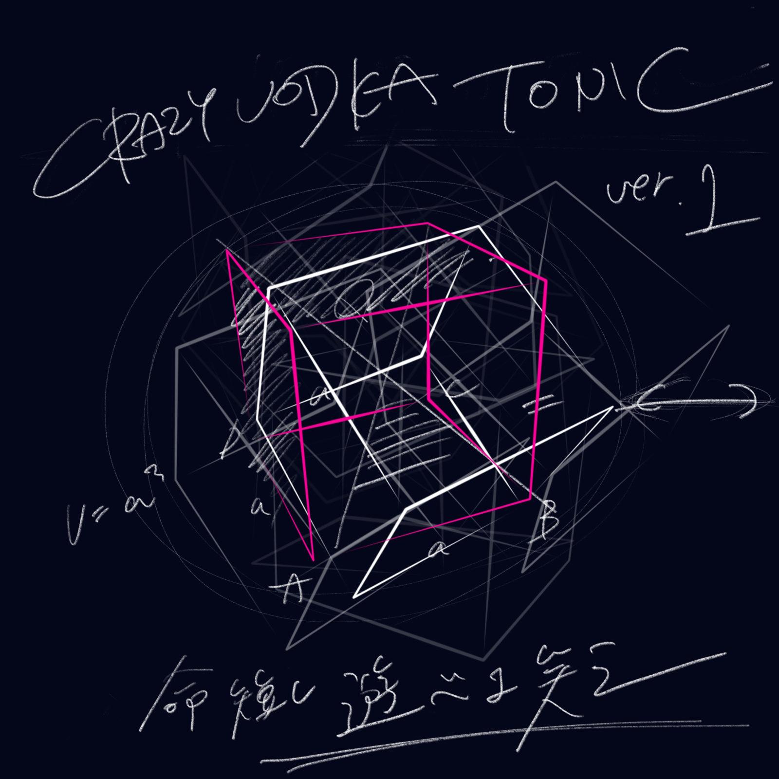 CRAZY VODKA TONIC、音源がアップデートされていく配信限定作品の第2弾をリリース