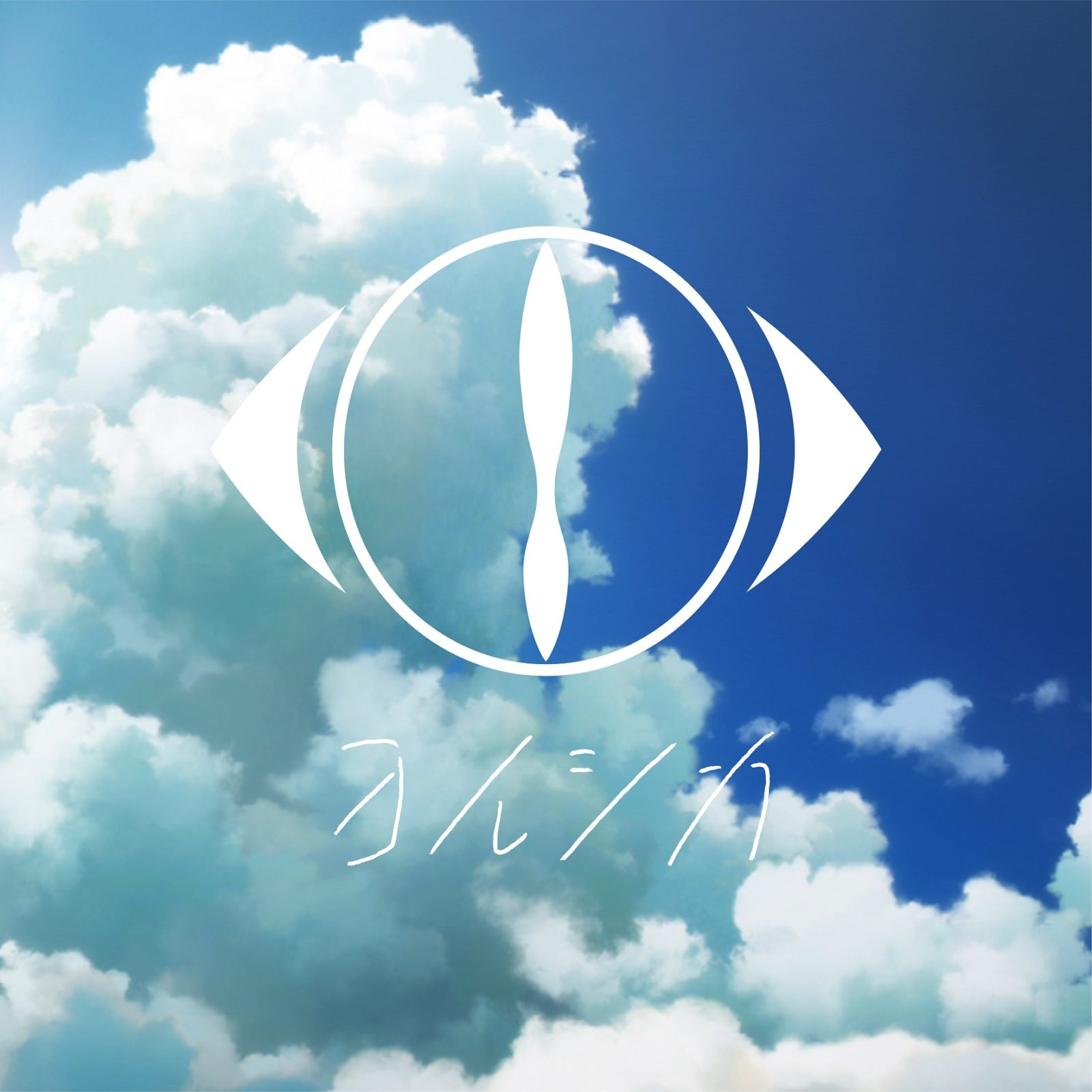 ヨルシカの新曲「花に亡霊」、4月22日より一斉配信決定サムネイル画像