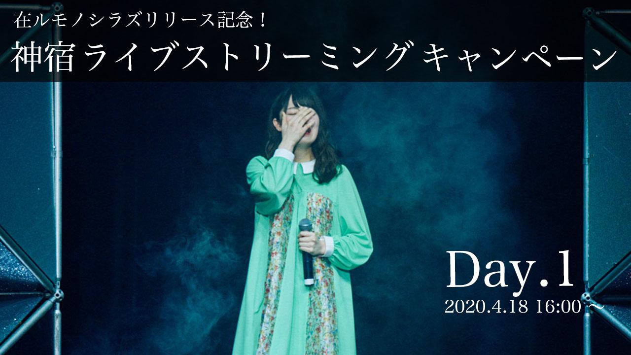 神宿、過去公演を2日間にわたってライブストリーミングサムネイル画像