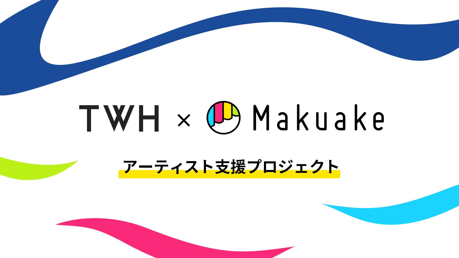 TWH×Makuakeが新型コロナウイルスの影響を受けているアーティストへの支援プロジェクトをスタートサムネイル画像