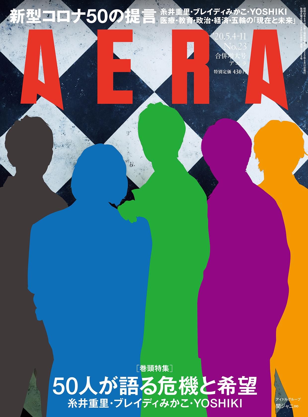 関ジャニ∞、グループやメンバーの関係性を語る「特別な場所」