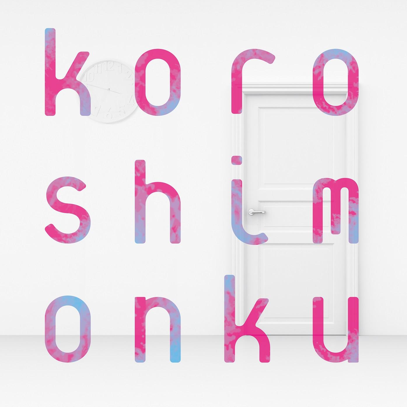 """""""今聴くべきロックバンド""""This is LAST、2nd Mini Album「koroshimonku」より「結び」MV解禁"""