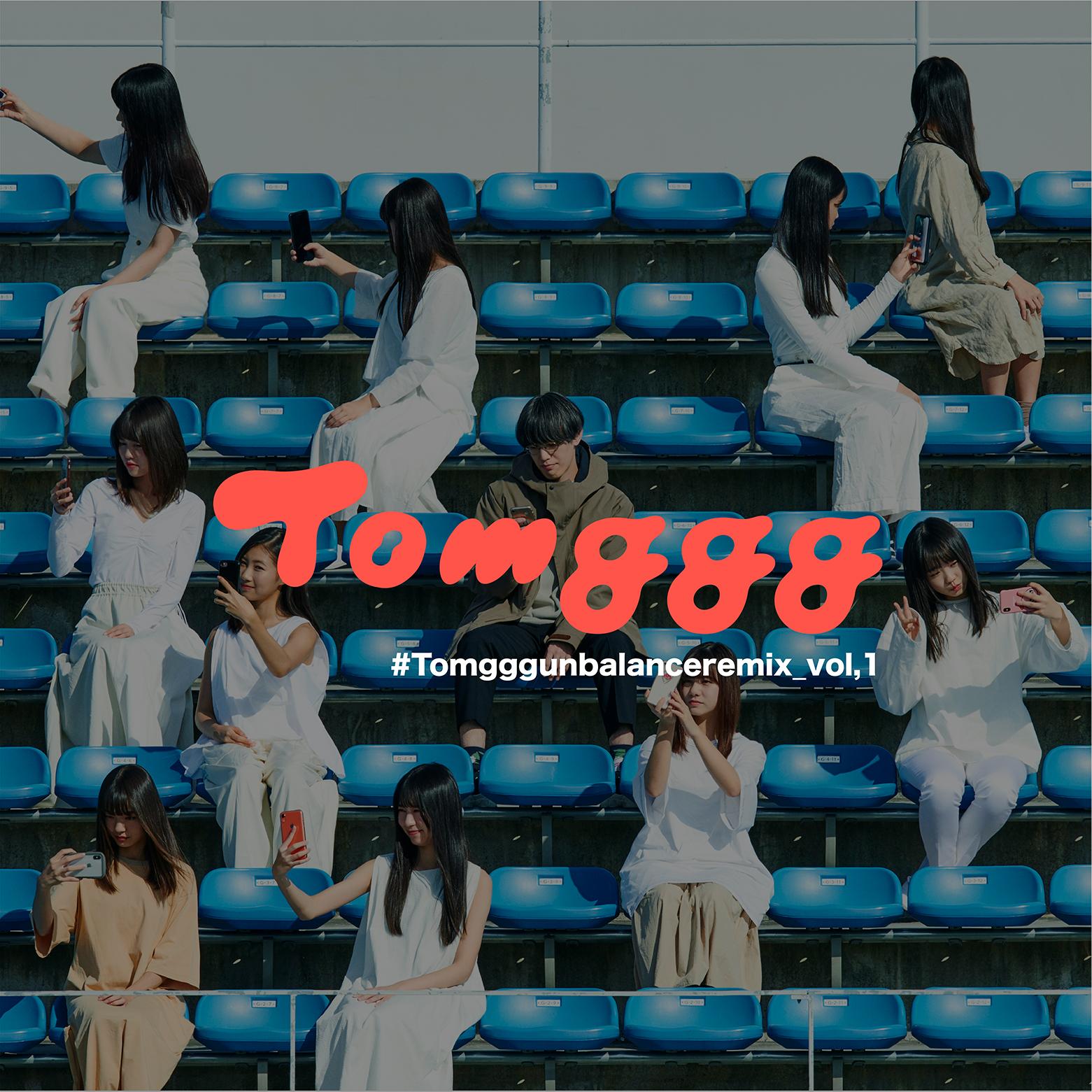 Tomggg、フリーリミックス集をオフィシャルリリースサムネイル画像